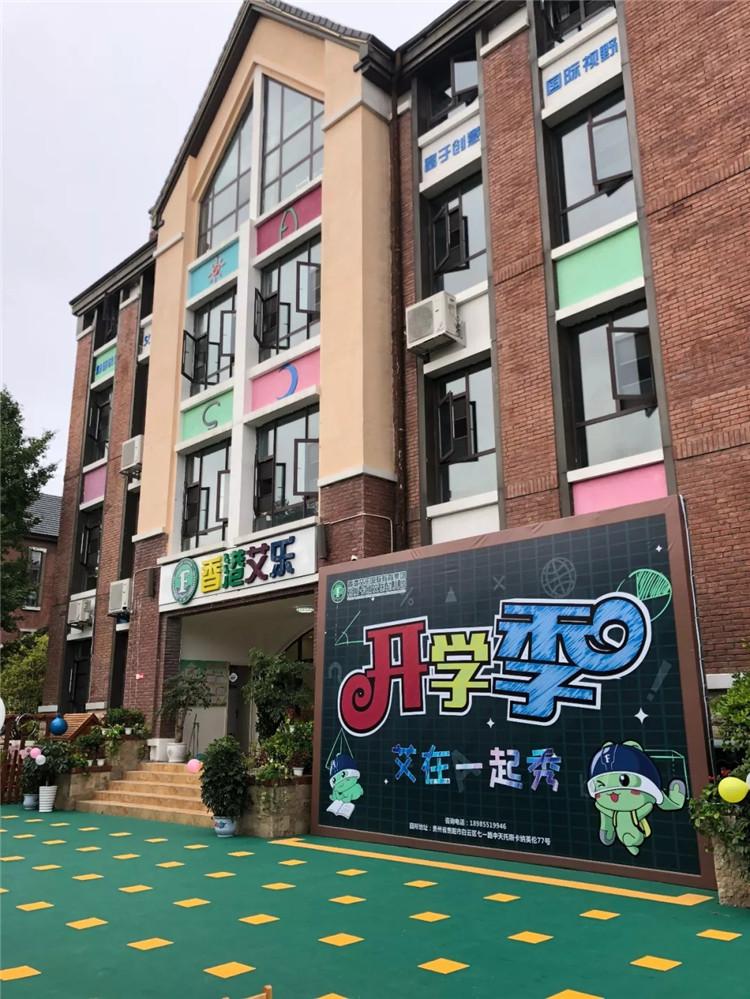 【艾乐幼儿园】香港艾乐国际教育集团艾乐总部直营园之精彩校园活动